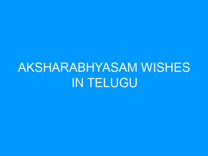 Aksharabhyasam Wishes In Telugu