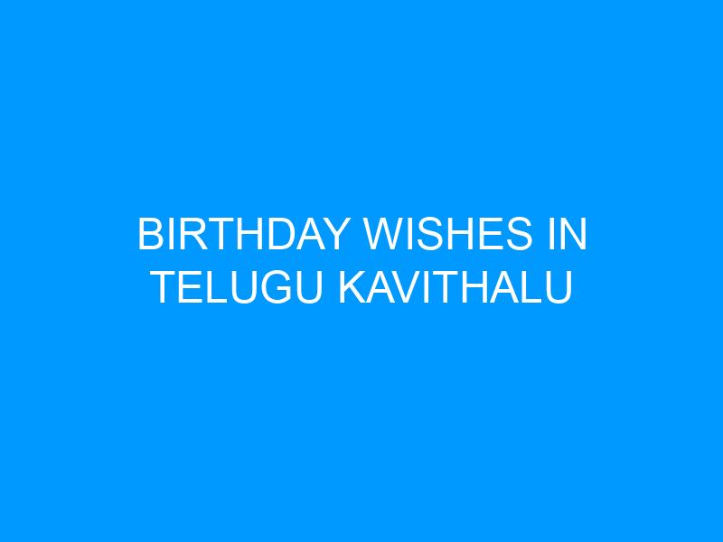 Birthday Wishes In Telugu Kavithalu