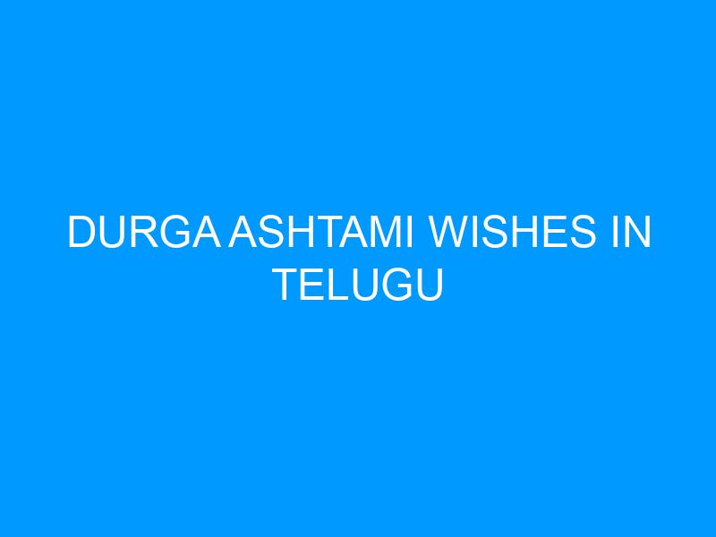 Durga Ashtami Wishes In Telugu
