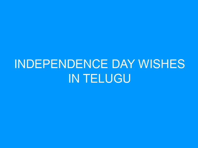 Independence Day Wishes In Telugu