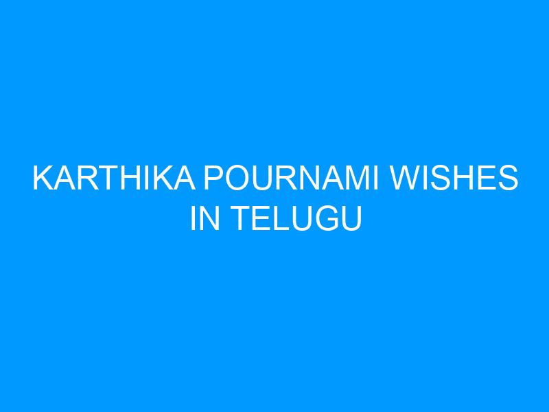 Karthika Pournami Wishes In Telugu