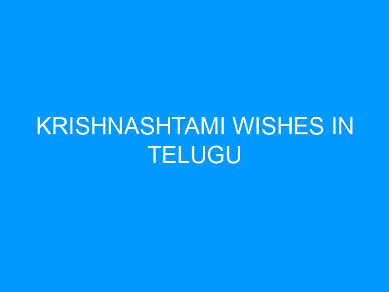 Krishnashtami Wishes In Telugu
