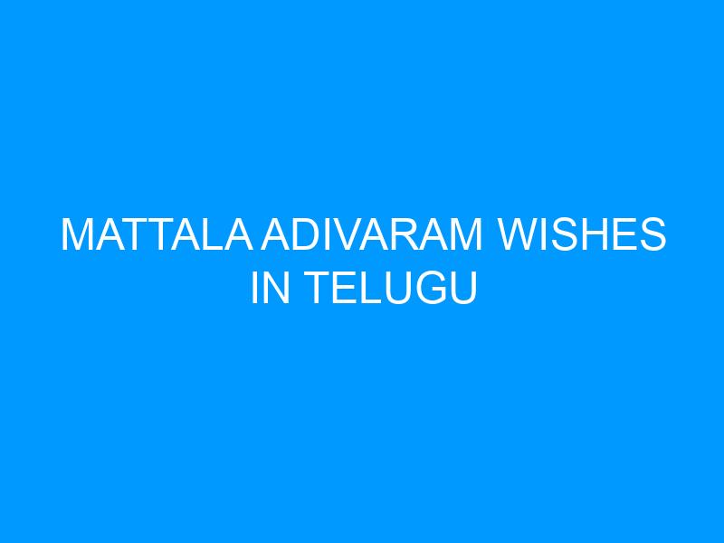 Mattala Adivaram Wishes In Telugu