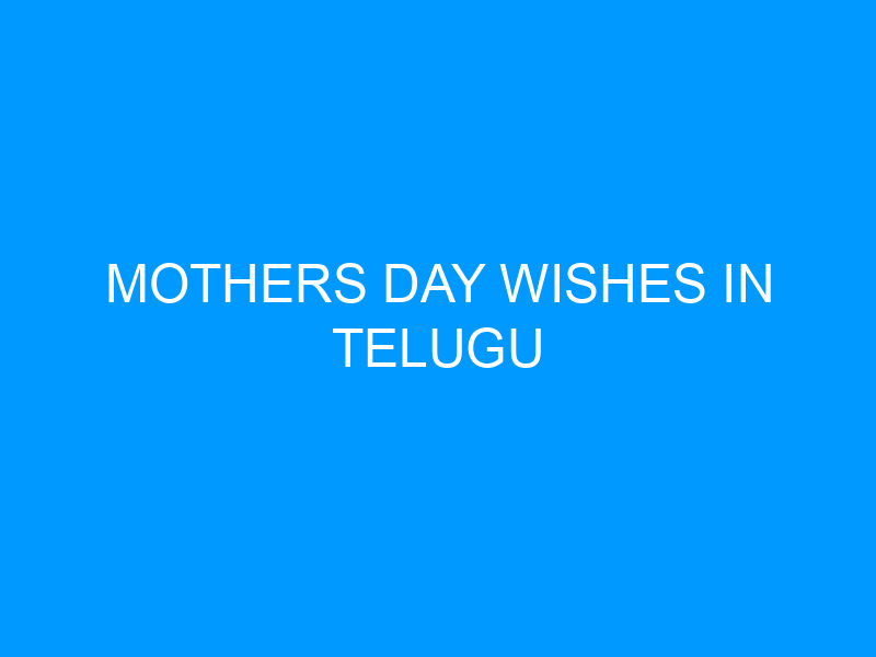 Mothers Day Wishes in Telugu