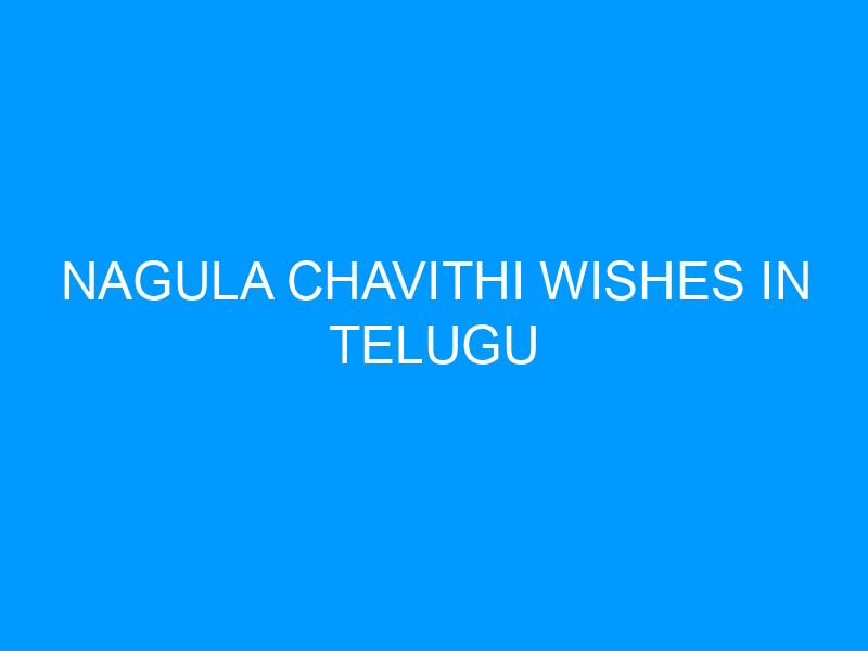 Nagula Chavithi Wishes In Telugu