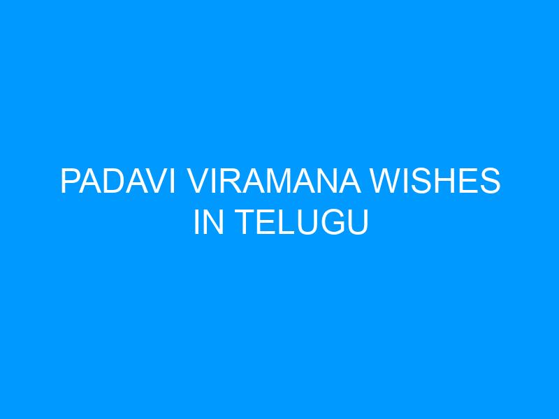 Padavi Viramana Wishes In Telugu