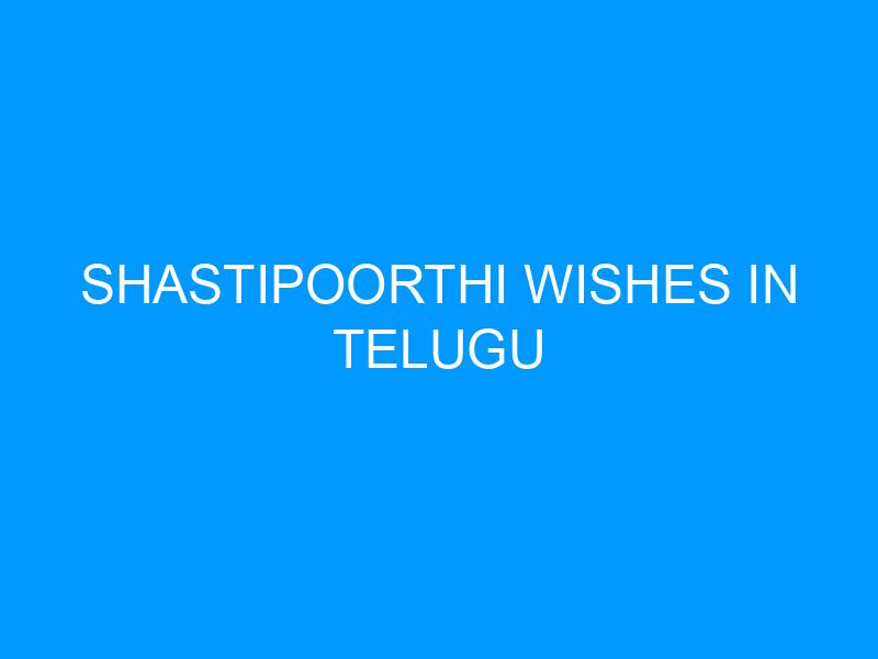 Shastipoorthi Wishes In Telugu