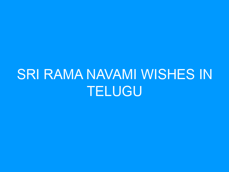 Sri Rama Navami Wishes in Telugu