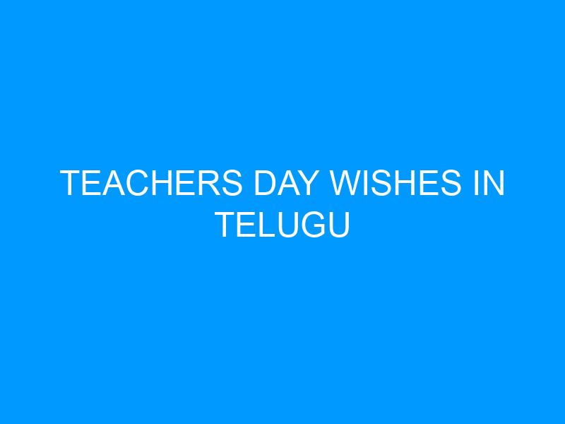 Teachers Day Wishes In Telugu
