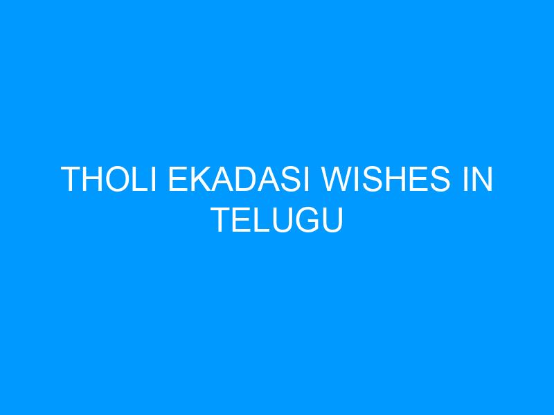 Tholi Ekadasi Wishes In Telugu