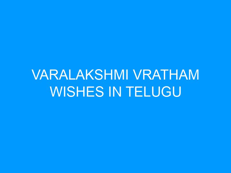 Varalakshmi Vratham Wishes In Telugu