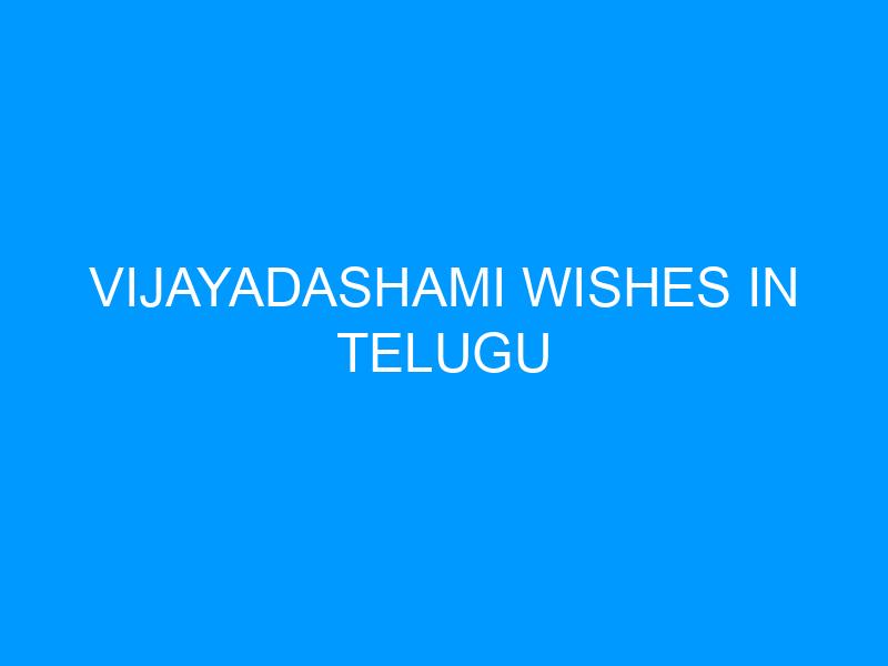 Vijayadashami Wishes In Telugu