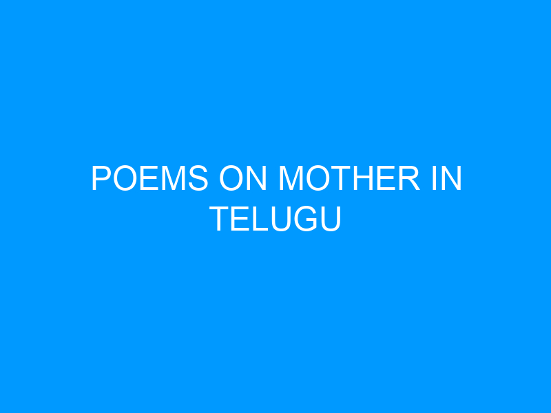 Poems on Mother In Telugu