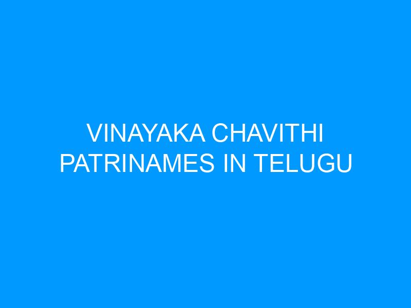 Vinayaka Chavithi Patrinames In Telugu
