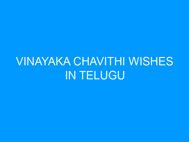 Vinayaka Chavithi Wishes In Telugu 2021